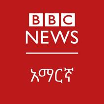 The new radio services in Amharic, Afaan Oromo and Tigrinya will provide impartial news, current affairs, features and analysis for Ethiopia and Eritrea, with a strong focus on culture, health and original journalism from the region