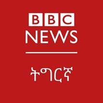 BBC World Service has on January 29, 2018 launched new daily radio services airing Monday-Friday in Tigrinya